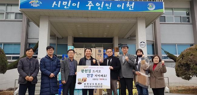 광천김생산자협동조합(조합장 이성찬)이 이천시(장호원읍)에 광천김 300상자를 기탁했다..jpg