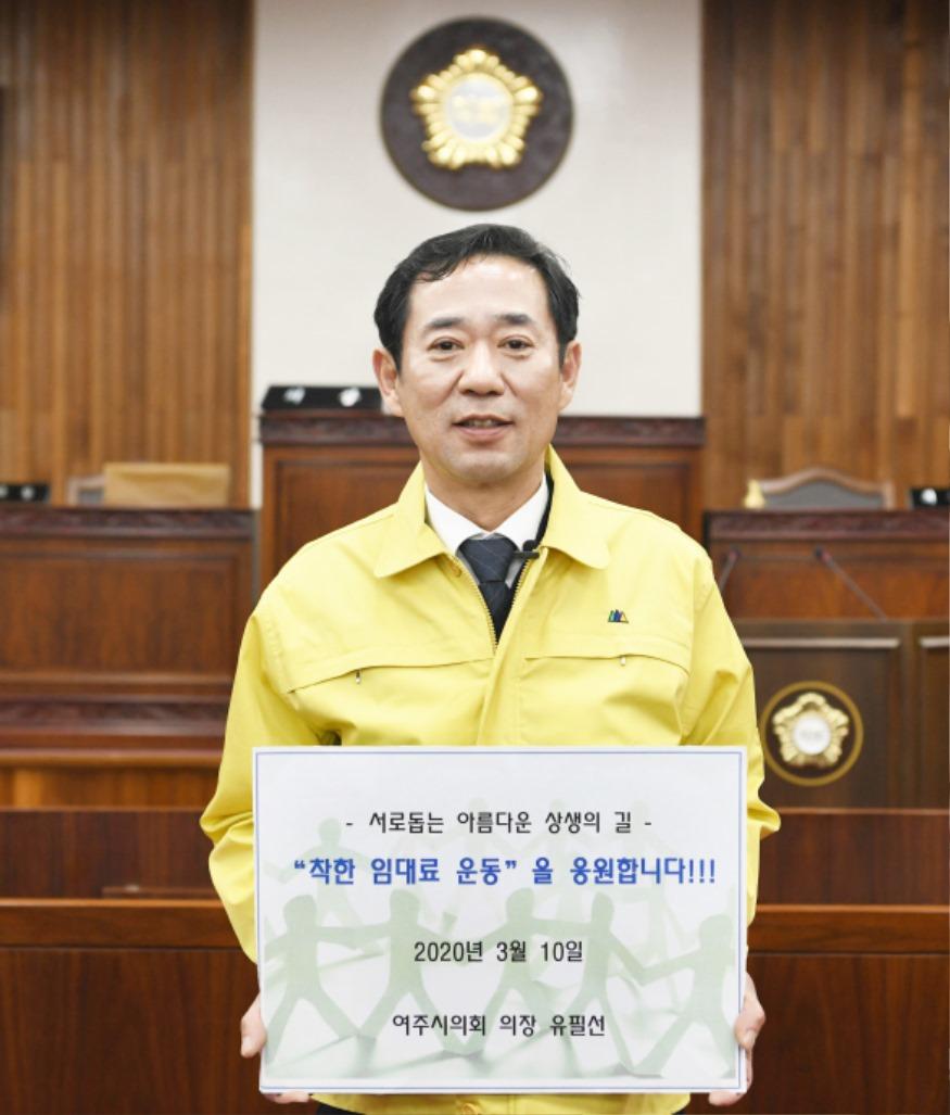 여주시의회 유필선 의장(착한임대료운동).jpg