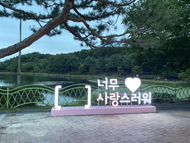 설봉공원 야간경관 포토존 조성 (2).jpg