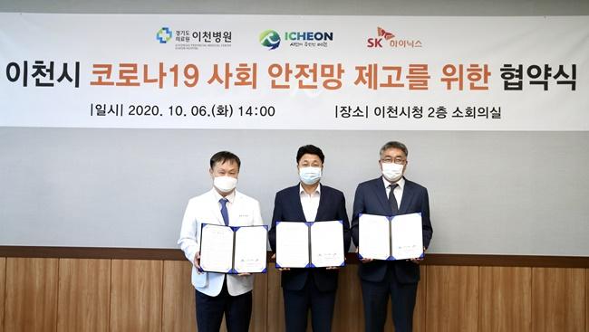 (사진자료) SK하이닉스-이천시-경기도의료원 코로나19 사회안전망 제고 MOU 체결.JPG